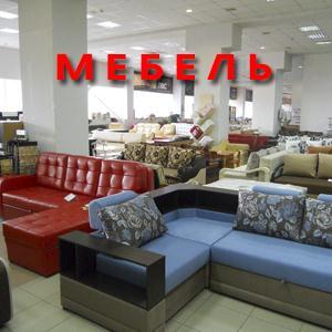 Магазины мебели Татищево