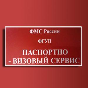 Паспортно-визовые службы Татищево