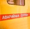 Аварийные службы в Татищево