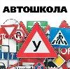 Автошколы в Татищево