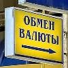 Обмен валют в Татищево
