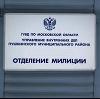 Отделения полиции в Татищево