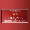 Паспортно-визовые службы в Татищево