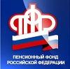 Пенсионные фонды в Татищево