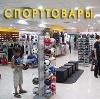 Спортивные магазины в Татищево