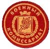 Военкоматы, комиссариаты в Татищево