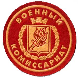 Военкоматы, комиссариаты Татищево